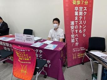 6/26 通信制高校進学相談会に参加してきました!